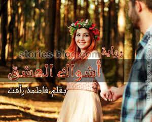 رواية أشواك العشق كاملة بقلم فاطمة رأفت