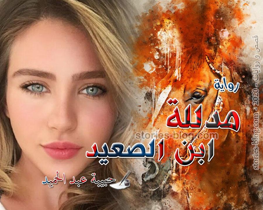 رواية مدللة ابن الصعيد ج1 للكاتبة حبيبة عبد الحميد الفصل ...